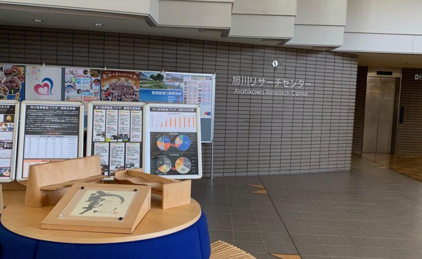 旭川リサーチセンター