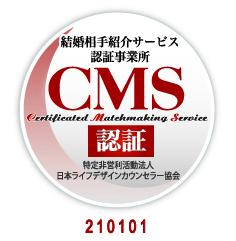 丸適マークCMSは、結婚相談所・結婚情報の信頼の証です